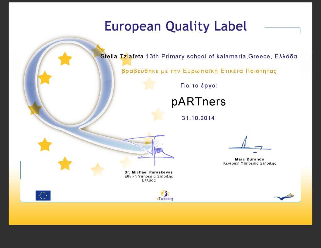 etw_europeanqualitylabel_65476_el-page-001